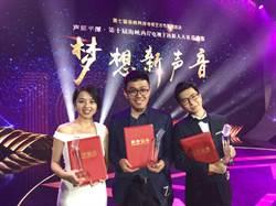 第十屆兩岸主持人決賽 台灣選手表現優異 一舉囊括金銀銅大獎