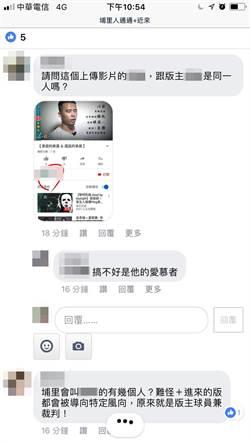 埔里最大FB社團管理員 PO特定候選人影片漏餡惹議