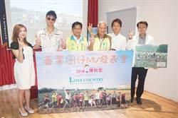 台南》陳秋宏發表競選MV  搖滾風行銷台南觀光