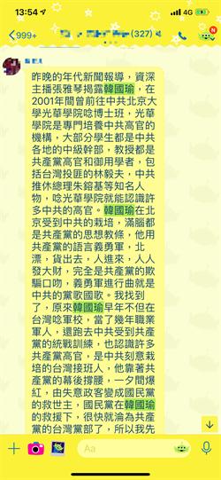 獨家》又被抹紅「中共栽培台灣接班人」 韓國瑜震怒下周一提吿