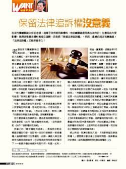 《知法不玩法》劉昌崙:保留法律追訴權沒意義