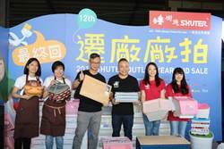 樹德收納品廠拍 15日起一連五天 在北中南同步登場