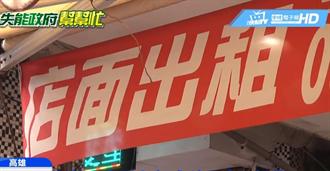 高雄》民進黨治理20年!她爆:黃金店面變「素珠」