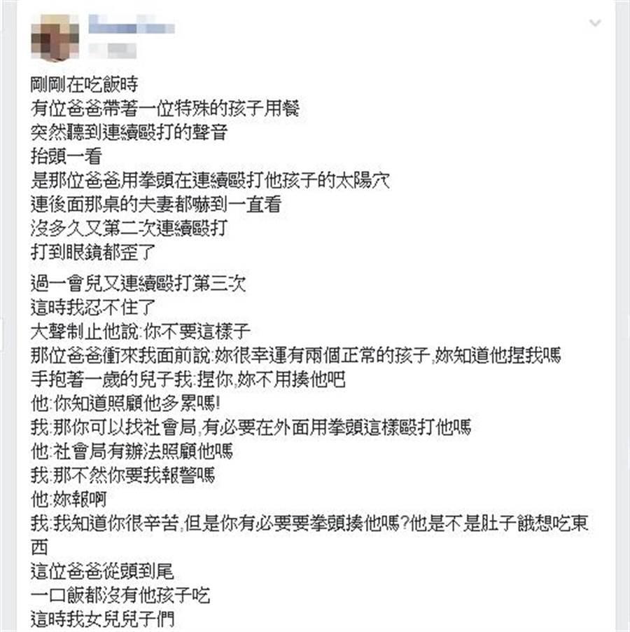 (翻攝自臉書《爆怨公社》)