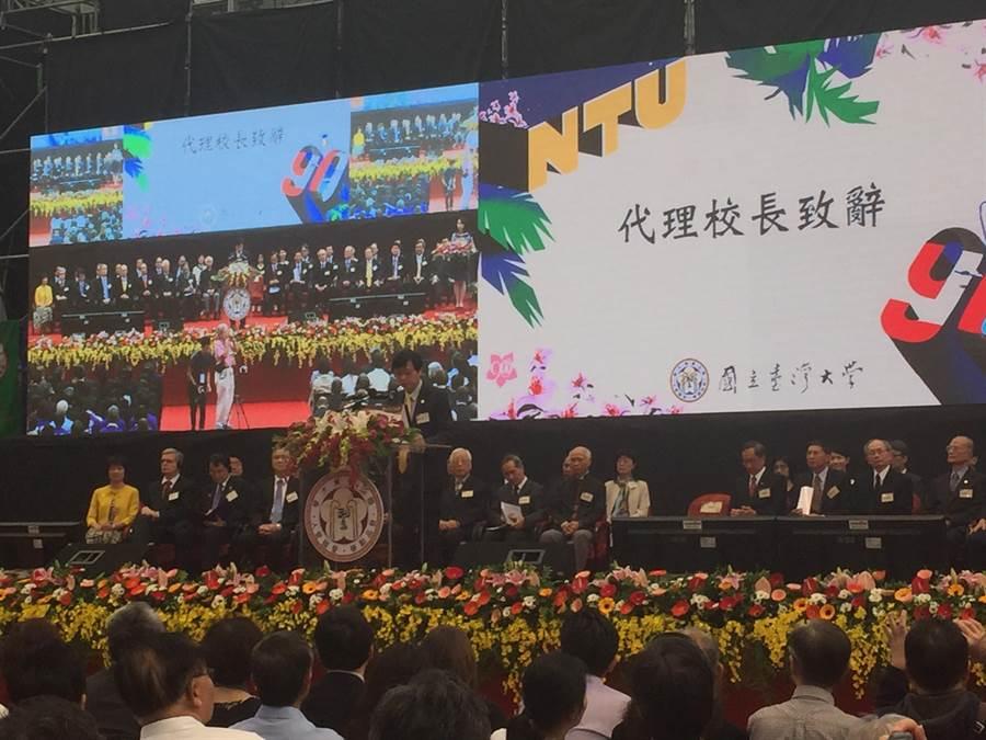 台大15日舉行九十周年校慶慶祝大會(簡立欣攝影)