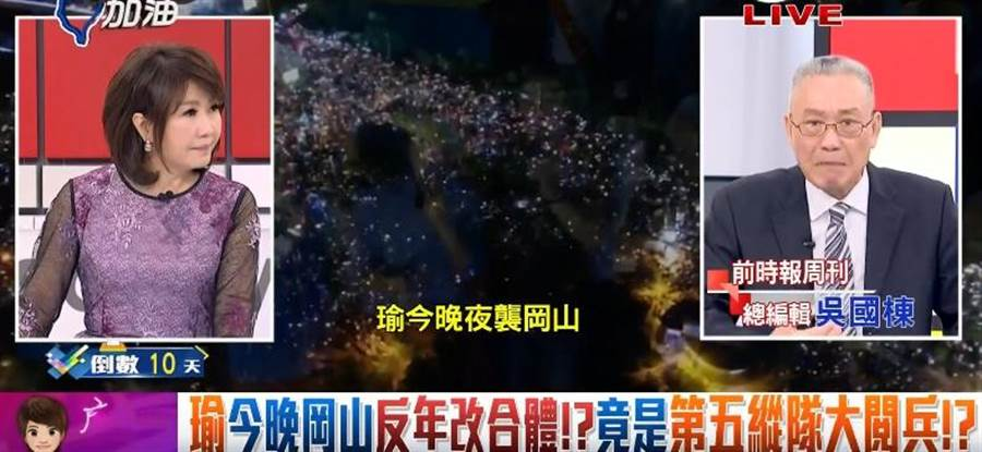 廖筱君主持的三立政論節目,昨晚又在討論「到底這場選舉有多少中國派的候選人?」、「紅藍大集結,第五縱隊大閱兵」。(Youtube截圖)