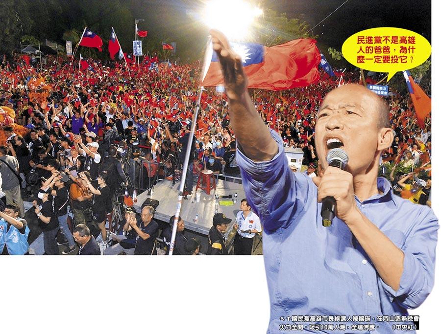 國民黨高雄市長候選人韓國瑜,在岡山造勢晚會火力全開。吸引10萬人潮,全場沸騰。(中央社)