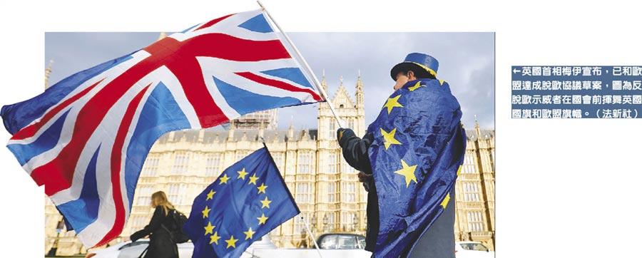 英國首相梅伊宣布,已和歐盟達成脫歐協議草案,圖為反脫歐示威者在國會前揮舞英國國旗和歐盟旗幟。(法新社)