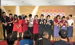 國泰航空、國泰港龍航空,AirAsia集團加入桃園機場台北市區預辦登機