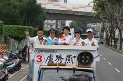 台中》主播妹妹盧秀芳陪同盧秀燕豐原掃街