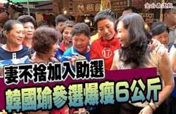 《全台最速報》妻不捨加入助選 韓國瑜參選爆瘦6公斤