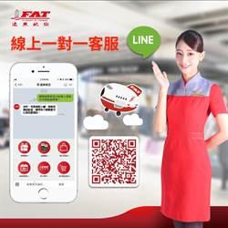 遠東航空開放國內線前360天可訂位 Line客服貼心