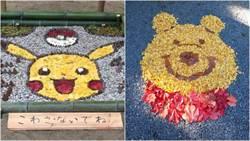秋葉別掃!日本推特瘋「路邊的落葉」走進一看才發現各種卡通人物