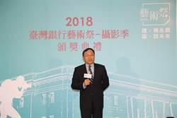 「2018臺灣銀行藝術祭-攝影季」頒獎典禮