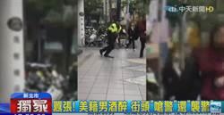 影》美籍醉男捷運站出口咆哮警察還襲警 遭議員奮不顧身飛撲「擊落」