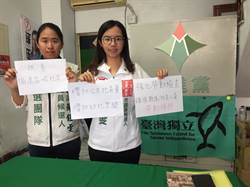 台南》蘇鈺雯發表公托政策  提供北門更好幼托資源
