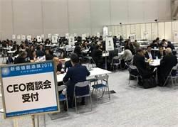 2018東京新價值創造展閉幕 估創造近1.3億商機