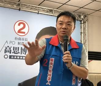 台南》高思博今晚不參加政見會 改上新聞龍捲風面對民眾