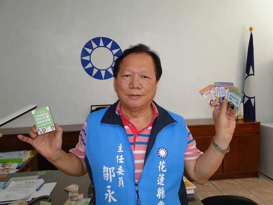 民黨花蓮縣黨部主委鄒永宏手持「不想再聽幹話」的撲克牌,聲稱小物募款大受青睞。(范振和攝)
