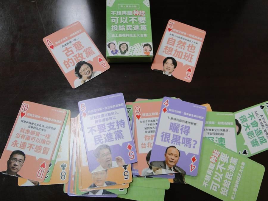 民黨花蓮縣黨部提供的「不想再聽幹話」撲克牌,頗受矚目。(范振和攝)