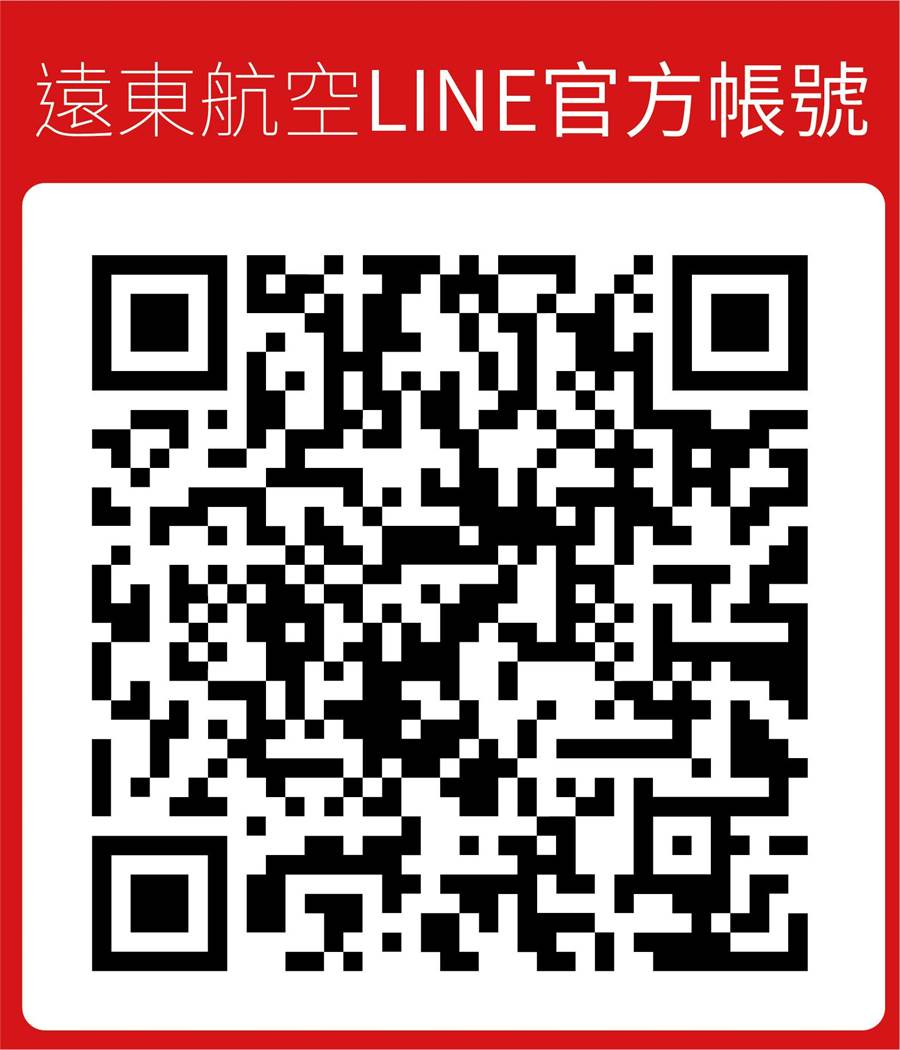 遠航Line官方帳號QR code。圖:遠航提供