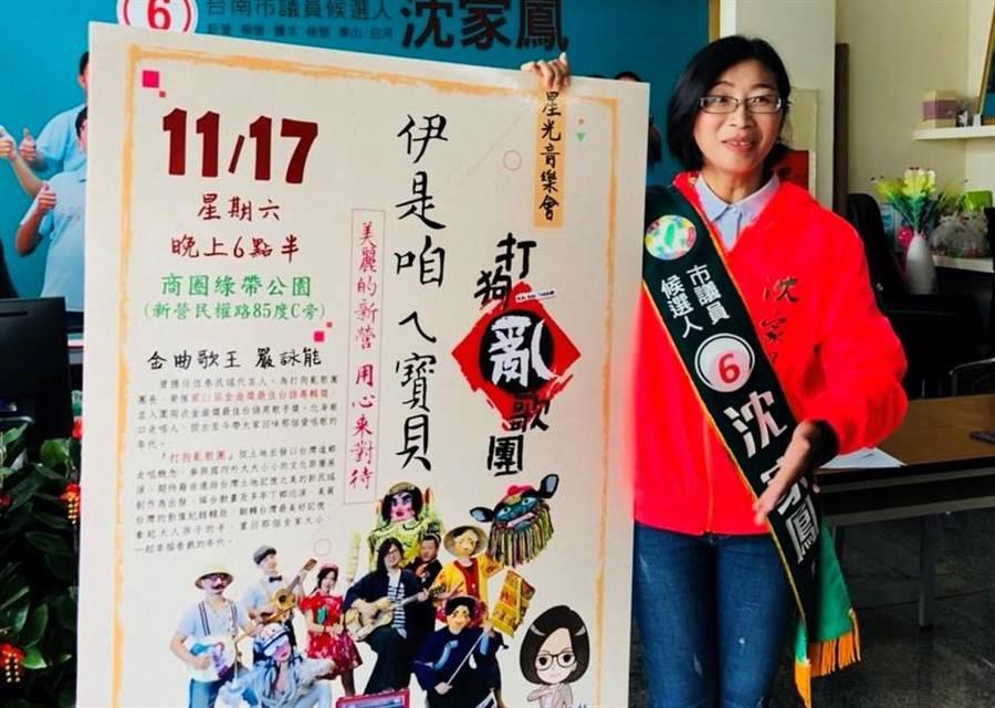台南市議員候選人沈家鳳17日傍晚6點半,將在新營綠帶公園舉辦「伊是咱的寶貝」星光音樂會,邀請金曲歌王嚴詠能老師及打狗亂歌團進行獨特的母語歌謠走唱。(沈家鳳競選服務處提供)