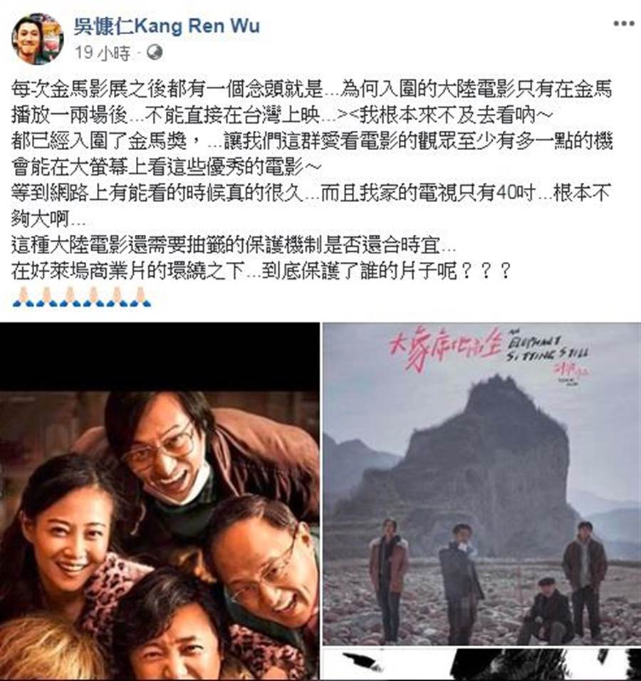 吳慷仁質疑金馬入圍的電影,為何要被限制給綁住不能在台上映。(圖/翻攝自吳慷仁臉書)