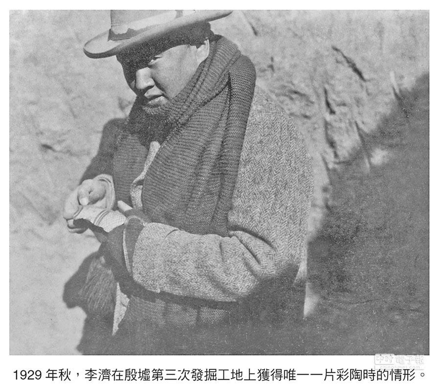 1929年秋,李濟在殷墟第3次發掘工地上,獲得唯一一片彩陶時的情形。(遠流提供)