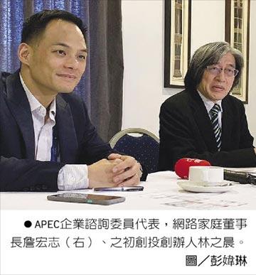 APEC企業諮詢委員代表-詹宏志提出 未來職業等5大建議
