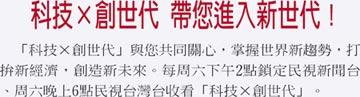 科技×創世代 優美智慧觀光 看到台灣在地真文化