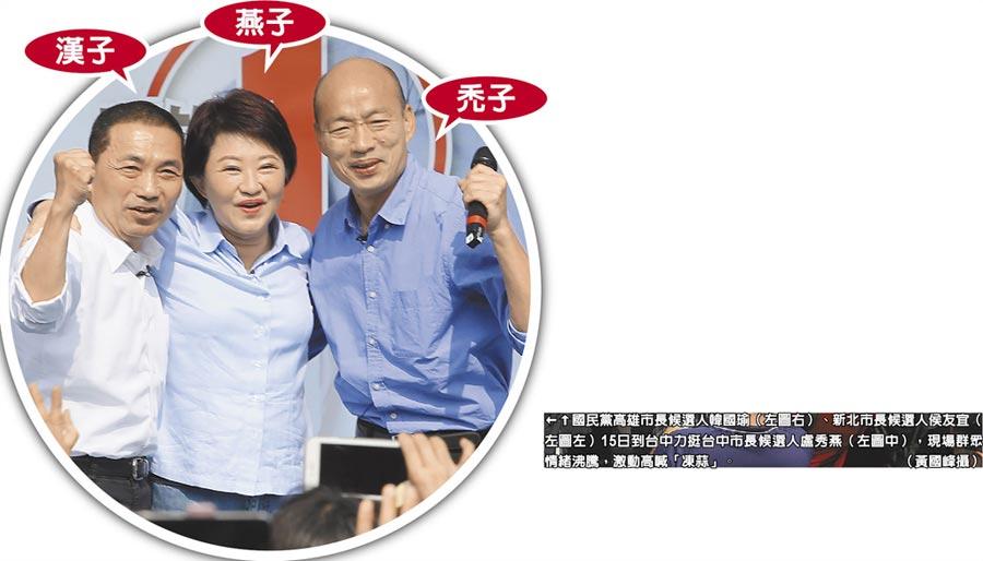 國民黨高雄市長候選人韓國瑜(右)、新北市長候選人侯友宜(左)15日到台中力挺台中市長候選人盧秀燕(中)。(黃國峰攝)