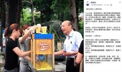 高雄》臉書發文駁藍綠對決 韓國瑜:2018是覺醒與盲從的對決
