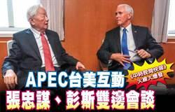 《中時晚間快報》APEC台美互動 張忠謀、彭斯雙邊會談