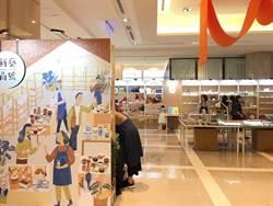 新光三越年度「工藝之夢」開展 「新藝商號」首成商業平台