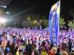 台南》超級星期六 高思博新營造勢喊翻轉台南