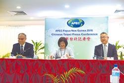 APEC部長會議 我提4倡議 皆獲採納