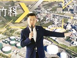 竹市竹科X計畫 估創400億產值