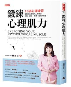 心理健康-彈性生涯時代,需培養強健的心理肌力