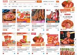 防堵豬瘟 台網購平台下架豬肉製品