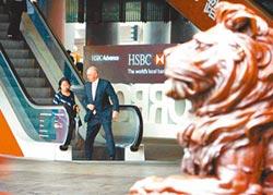 匯豐合作中投 10億英鎊投資英企