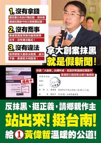 台南》黃偉哲文宣反擊大創假案 要以選票討回公道