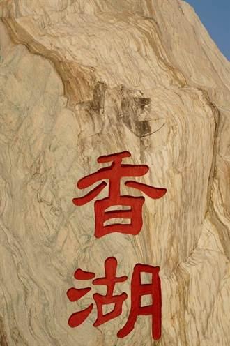 嘉市》嘉義市「香湖公園」之「北」字快浮頭?黃敏惠、涂醒哲隔空交鋒