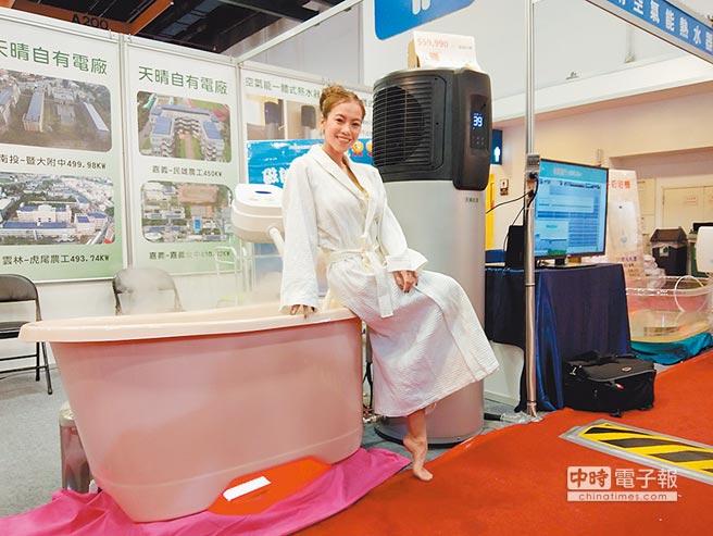 天晴能源聘請模特兒展示空氣能熱水器。圖/陳至雄