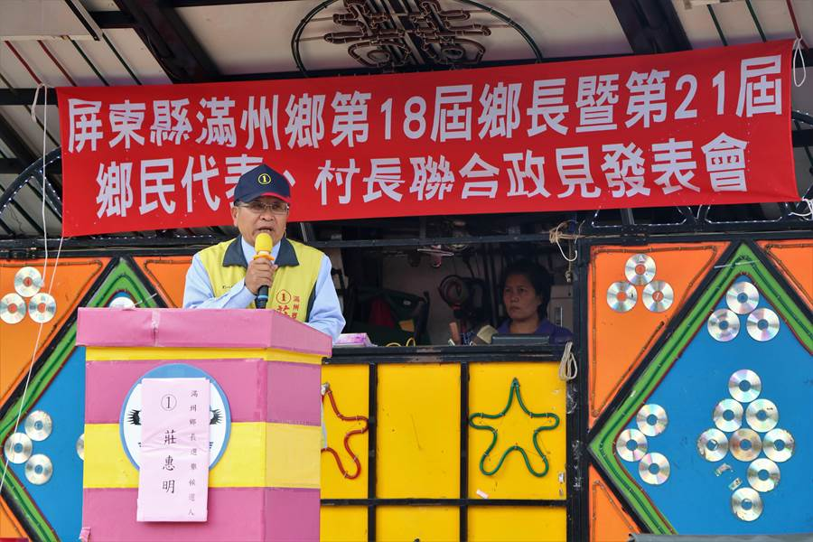 滿州鄉公所16日舉辦鄉長政見發表會,但古榮福、莊惠明、余增春等3名候選人中,只有莊1人出席,他不禁自嘲在唱獨角戲。(謝佳潾攝)