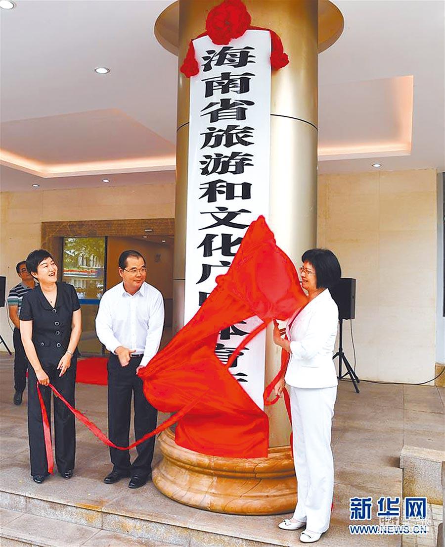 9月29日,海南省旅遊和文化廣電體育廳挂牌成立。(取自新華網)