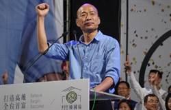 高雄》韓國瑜鳳山霸氣演說 蔡正元預言:一個新時代的開始!