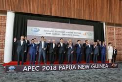 APEC領袖會議 習近平:堅持對外開放國策