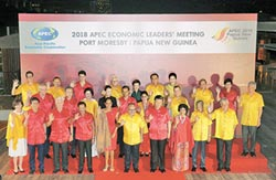 APEC領袖穿巴紐服飾 大合照像番茄炒蛋
