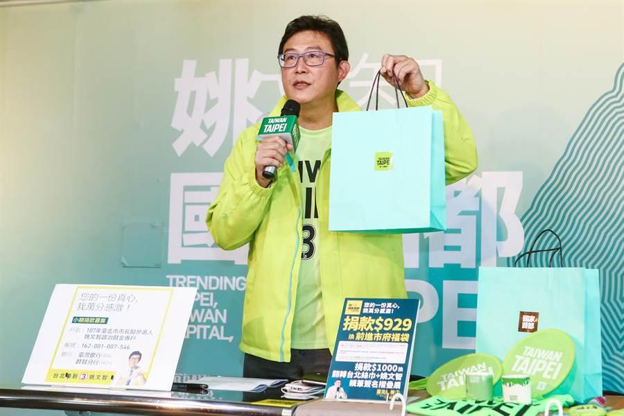 民進黨台北市長候選人姚文智。(鄧博仁攝)