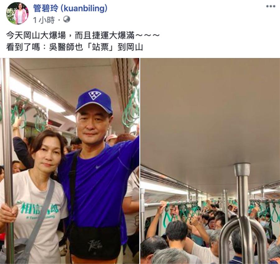 陳其邁太太吳虹今被捕獲搭捷運前往岡山參加陳其邁的競選造勢。(翻攝自管碧玲臉書)